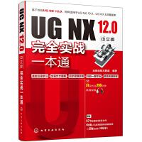 UG NX 12.0中文版完全���鹨槐就�