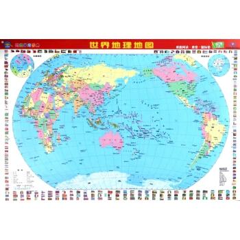 世界地理地图-地理学习图典*9787503197963 编者:中国地图出版社 全新正版图书