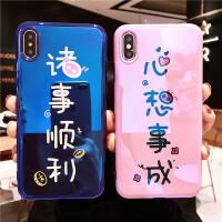 心想事成诸事顺利iphone苹果手机壳硅胶防摔男女款