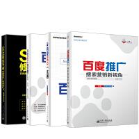 【全4册】百度SEO一本通+百度推广+SEM修炼手册+百度SEM竞价推广 SEO搜索引擎优化百度竞价