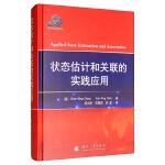 正版全新 状态估计和关联的实践应用