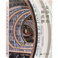 复合书店新浪潮 热门书店设计分析 钟书阁 言几又 思南书局 网红书店室内设计