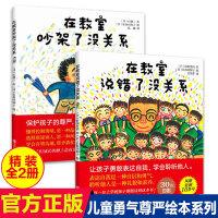 精装正版全2册绘本 在教室吵架了没关系+在教室吵架了没关系 一二年级绘本幼小衔接 3-6-8岁精装绘本孩子表达自我礼貌素