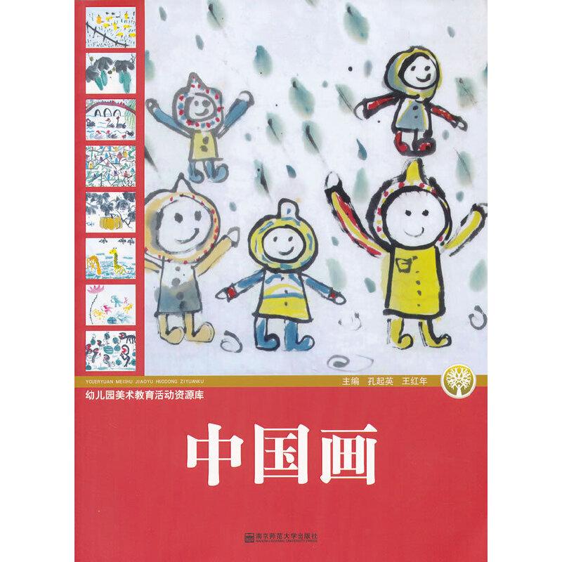 中国画(幼儿园美术教育活动资源库)