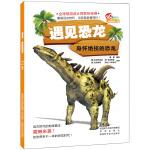 遇见恐龙 身怀绝技的恐龙