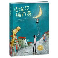 海豚绘本花园:皮埃尔摘月亮(平)(新版)
