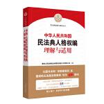 中华人民共和国民法典人格权编理解与适用