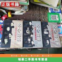 【二手9成新】名人与冤案中国文坛档案实录一二三全三册