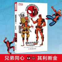 漫威漫画 蜘蛛侠与死侍0 另类搭档