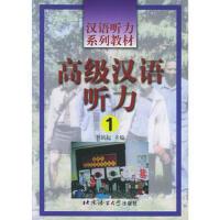 【二手旧书9成新】汉语听力系列教材:高级汉语听力1-李铭起 ,王军 北京语言大学出版社 9787561907801