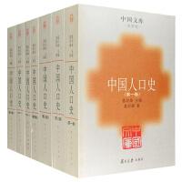 中国文库第二辑・史学类:中国人口史(套装共7册)