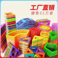 磁力片积木儿童吸铁石玩具磁性磁铁3-6-8岁男孩女孩散片拼装益智