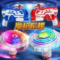 陀螺玩具新款陀螺枪男孩魔枪发光陀螺4代战斗盘玩具儿童奇幻陀螺5