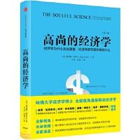 【正版直发】高尚的经济学 [英] 黛安娜科伊尔(Diane Coyle) 9787508662466 中信出版社