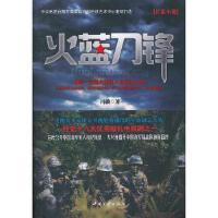 【二手正版9成新】火蓝刀锋,冯骥,中国三峡出版社,9787802238282