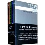 【新书店正版】卡夫卡文集(增订版1-4)(奥)卡夫卡,高年生9787506358071作家出版社