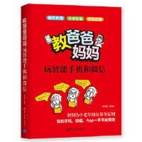 教爸爸妈妈玩智能手机和微信张琳花清华大学出版社9787302506409