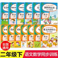 全13册语文数学同步训练二年级下册 看图说话写话看拼音写词语阅读理解训练题数学思维训练应用题口算心算速算强化训练加减乘
