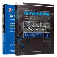 2册 链传动技术手册 标准链条手册 动力传动链与物料输送链 选择计算产品设计链条机械制造工艺材料热处理失效分析系统设计润