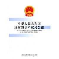 中华人民共和国国家知识产权局公报(2011年第4期)