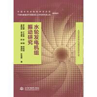 水轮发电机组振动研究(《大型水轮发电机组稳定性研究丛书》)