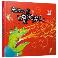 我变成一只喷火龙了!――第一届丰子恺儿童图画书奖 获奖作品,儿童经典情绪管理绘本!
