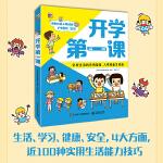 开学第一课(全3册)