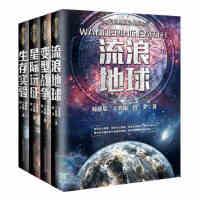 共4册 星际远征+变型战争+生存实验+流浪地球  中国科幻三巨头系列作品 科幻小说 刘慈欣 三体