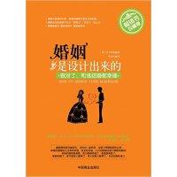 正版 婚姻是设计出来的 社会科学 经营和规划婚姻一本好书恋爱心理学婚恋心理学  正版书籍