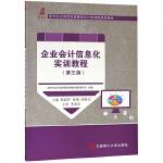 企业会计信息化实训教程(第3版新世纪应用型高等教育会计类课程规划教材)