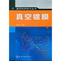 【全新直发】真空科学与技术丛书--真空镀膜 李云奇著 9787122127808 化学工业出版社