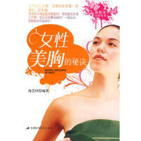 【新书店正版】女性美胸的秘诀简芝妍安徽科学技术出版社9787533742089