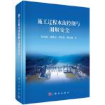 施工过程水流控制与围堰安全杨文俊,郭熙灵,周良景,胡志根9787030500809科学出版社