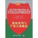 集体谈判与产业关系概论(第4版)(人力资源管理精品译丛)