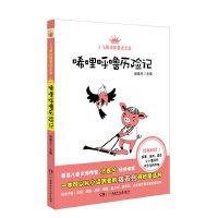 小飞熊动物童话王国第二辑・唏哩呼噜历险记
