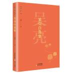 吴亮自选集 吴亮 北岳文艺出版社