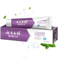云南白药牙膏金口健145g 支 冰柠薄荷 (益优清新) 清新口气 健康牙周 帮助改善口腔问题 更多优惠搜索