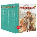 红发安妮系列 共8册 全译本 经典外国儿童文学 借由蒙格玛丽的文字 随着安妮的想象 让我们一起畅游风光旖旎的爱德华王子