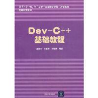 【全新直发】Dev-C++ 基础教程 庄燕文,王素琴,王碧艳 9787302312055 清华大学出版社