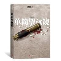【正版直发】单筒望远镜 冯骥才 9787020147458 人民文学出版社