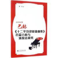 【全新直发】巴赫《十二平均律键盘曲集》名篇分析与演奏法研究(第2版) 赵力 著