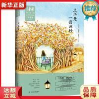 《读者 原创版》2015年季度精选集 秋季卷:风华是一指流砂 《读者・原创版》编辑部
