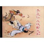 李亚仙义救郑元和 良士,陈履平,汪玉山,冯墨农 绘 上海人民美术出版社 9787532278770