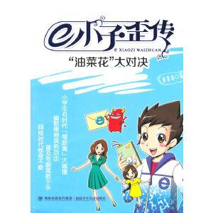 """e小子歪传――""""油菜花""""大对决"""