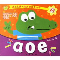 aoe(适合2-5岁小朋友)/幼儿全脑开发启蒙教育丛书