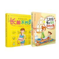 怀孕这么吃,长胎不长肉+三字经里的智慧胎教故事 (汉竹)新书 孕期饮食 食谱 孕妇营养 孕期体重管理 母婴健康