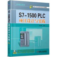 【二手旧书9成新】S7-1500 PLC项目设计与实践-刘长青-9787111535355 机械工业出版社