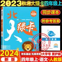 北大绿卡四年级上册语文人教版课时同步讲练2021秋