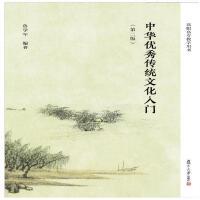 中华优秀传统文化入门(第二版)