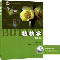 植物学 第2版 第二版 马炜梁 高等教育出版社